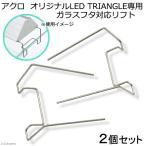 アクロ オリジナルLED TRIANGLE専用 ガラスフタ対応リフト 2個セット 関東当日便