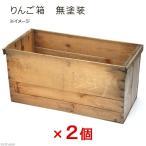 青森県産りんご箱 無塗装 訳あり 2箱セット お一人様1点 同梱不可