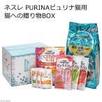 ピュリナ 猫用 猫へのおくりものBOX ネスレ日本 1セット