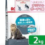 ロイヤルカナン 猫 ユリナリーケア 2kg 3182550842938 ジップ付 ポーチおまけ付き