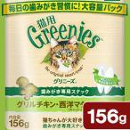 グリニーズ 猫用 グリルチキン 西洋マタタビ風味 キャットニップ  156g マース