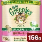 グリニーズ 猫用 香味サーモン味 156g 正規品 お一人様5点限り