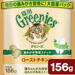 グリニーズ 猫用 ローストチキン味 156g 正規品 お一人様5点限り