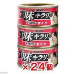 味キラリ かつおだし まぐろ 80g×3缶 キャットフード 24個入り 関東当日便