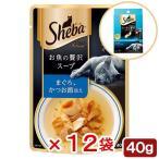 シーバ アミューズ お魚の贅沢スープ まぐろ かつお節添え 40g 12袋入り ちいさな贅沢 かつお味 おまけ付