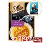 シーバ アミューズ 贅沢シーフードスープ 蟹かま サーモン添え 40g 12袋入り ちいさな贅沢 かつお味 おまけ付