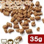 さくさくひとくちミートビッツ 35g タンパク質が必要な小動物用 無着色 無添加