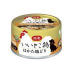 アウトレット品 アイシア いいとこ鶏はかた地どり 鶏ささみと緑黄色野菜 鶏なんこつ入り 65g 訳あり
