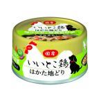 アウトレット品 アイシア いいとこ鶏はかた地どり 鶏ささみと緑黄色野菜 すなぎも入り 65g 12缶入り 訳あり