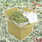 おまかせチモシー + ビニール手袋付き(段ボール箱) 1kg 牧草 うさぎ 小動物 関東当日便