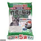 猫砂 竹炭の猫砂 7L 5袋入り 猫砂 固まる 流せる 燃やせる お一人様1点限り