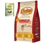ニュートロ ナチュラルチョイス 食にこだわる猫用 アダルト チキン 2kg とろけるおやつおまけ付