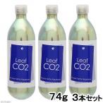 Leaf CO2 ボンベ 74g 3本セット 炭酸ボンベ 汎用品 新瓶 二酸化炭素 関東当日便