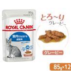 ロイヤルカナン FHN−WET 室内で生活する成猫用 インドア グレービー 85g 1ボール 12袋入り 室内猫 ウェット