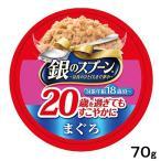 銀のスプーン 缶 20歳を過ぎてもすこやかに まぐろ 70g キャットフード 関東当日便