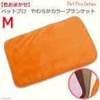 アウトレット品 ペットプロ やわらかカラーブランケット M 犬 猫 毛布 色おまかせ 訳あり 関東当日便