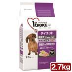 ファーストチョイス 高齢犬小粒 ダイエット チキン 2.7kg 関東当日便