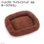 ペットプロ マイライフベッド SS ダークブラウン 犬 猫 ベッド あったか 関東当日便