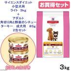 サイエンスダイエット 小型犬用  ライト 3kg+ア