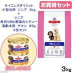 サイエンスダイエット 小型犬用 シニア 3kg+シ