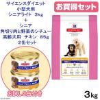 サイエンスダイエット 小型犬用 シニアライト 3k
