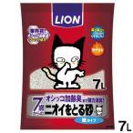 お一人様12点限り ライオン 7歳からのニオイを取る砂 紙タイプ 7L 関東当日便