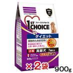 ファーストチョイス 高齢犬小粒 ダイエット チキン 900g 2袋入り 関東当日便