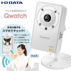 見守りカメラ Qwatch クウォッチ ペット カメラ 留守 監視 ネットワークカメラ 関東当日便