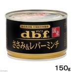 デビフ ささみ&レバーミンチ 150g 関東当日便