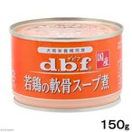 デビフ 若鶏の軟骨スープ 150g 関東当日便