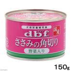 デビフ ささみの角切り 野菜入り 150g 関東当日便