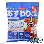 デビフ おすわりくんビーフ 100g(20g×5袋) 関東当日便