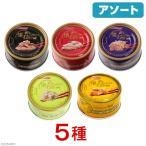 アソート 懐石zeppin缶 80g 5種5缶 キャットフード 懐石 関東当日便