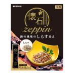 日清 懐石zeppin 海の風味のしらす添え 220g(22g×10パック) 国産 関東当日便