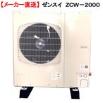メーカー直送 ゼンスイ ZCW−2000 対応水量6000リットル  別途送料・同梱不可・代引不可 メーカー保証期間1年 才数300