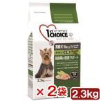ファーストチョイス 高齢犬10歳以上 ハイシニア  小粒 チキン 2.3kg 2袋入り 関東当日便