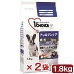 ファーストチョイス アレルゲンケア 成犬 1歳以上 小粒 白身魚&スイートポテト 1.8kg 2袋入り 関東当日便