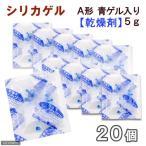 シリカゲル A形 青ゲル入り 5g 20袋セット 乾燥剤 ドライフード 保存 関東当日便