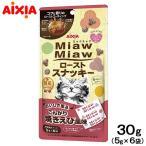 アイシア MiawMiawローストスナッキー 焼えび風味 30g (5g×6袋) 関東当日便