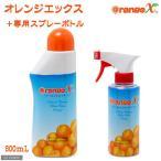 オレンジエックス 800mL +専用スプレーボトルセット 関東当日便