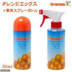 オレンジエックス 250mL +専用スプレーボトルセット 関東当日便
