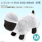 レインコート EVA DOG WEAR M レインウェアー 犬用 関東当日便