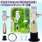 CO2フルセット(RCG0328) バブルカウントディフューザー仕様 CO2ボンベ&スタンド付き 関東当日便