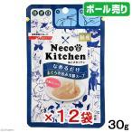 アウトレット品 ボール売り 日清 Neco's Kitchen まぐろの旨み 冷製スープ 高齢猫ちゃんに 30g 1ボール12袋 訳あり 関東当日便