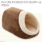 ペットプロ マイクロファイバー ロングドーム ブラウン 犬 猫 ベッド ハウス 関東当日便