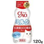 CIAO(チャオ) 乳酸菌ミルク プレーン 120g 国産 関東当日便