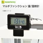 SANKO マルチファンクション 温湿度計