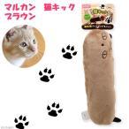 マルカン 猫キック ブラウン 猫 おもちゃ デンタル 関東当日便