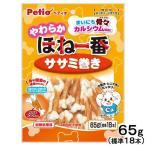 ペティオ やわらか ほね一番 ササミ巻き 65g 犬 おやつ 関東当日便