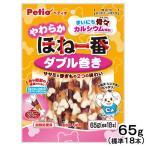 ペティオ やわらか ほね一番 ダブル巻き 65g 犬 おやつ 関東当日便